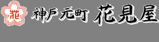 神戸花見屋 ロゴ