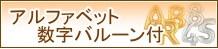 数字・イニシャル・アルファベッ
