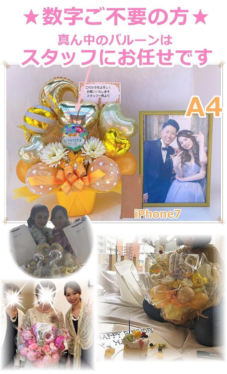 アニバーサリーバルーン /バルーン&造花アレンジ