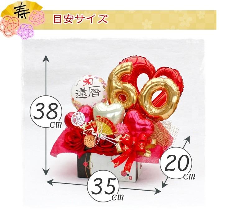 金婚式 長寿祝いに贈るバルーンフラワー