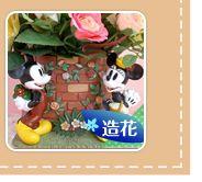 ミッキー&ミニー造花