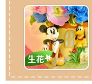 ミッキーマウスと仲間たち生花
