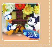 ミッキーマウスと仲間たち造花