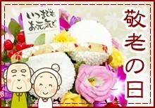 敬老の日の花プレゼント