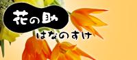 花の助ホームページ