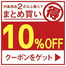 【HANARO-SHOP】商品2個以上で使える10%OFFクーポン