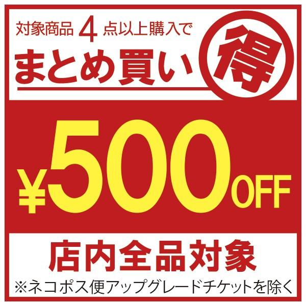 【HANARO-SHOP】商品4個以上で使える500円OFFクーポン
