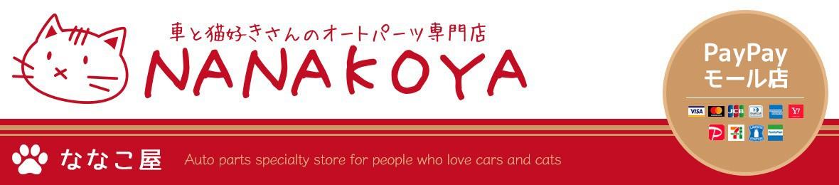車と猫好きさんのオートパーツ専門店