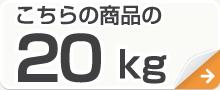 あきたこまち 20kg