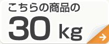 あきたこまち 30kg