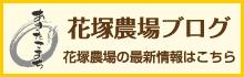 あきたこまち 花塚農場ブログ