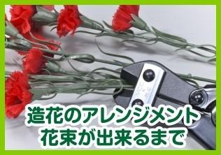 造花のアレンジメント花束ができるまで