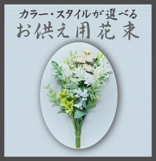 カラー・スタイルが選べる お供え用花束