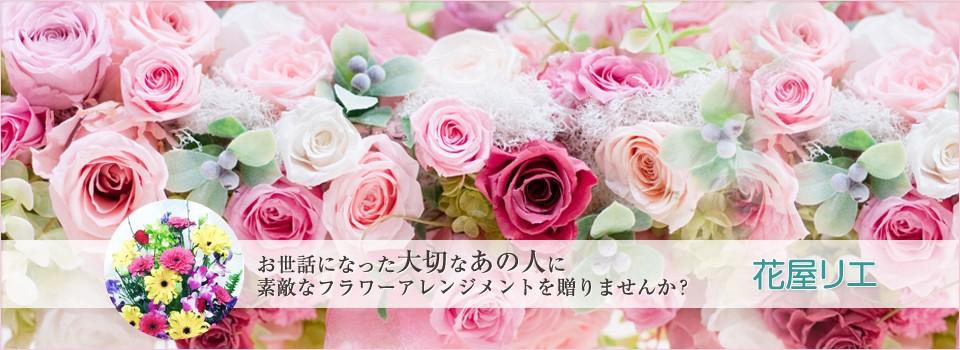 花束【プレゼント用ブーケ】花篭【フラワーアレンジメント】