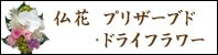 仏花(プリザーブド・ドライ フ