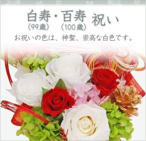 白寿(100歳)祝いのプリザーブドフラワー