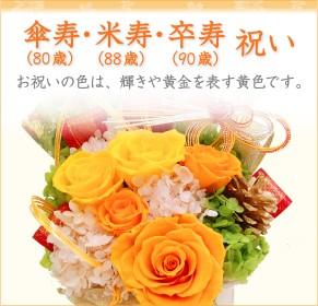 米寿(88歳)・卒寿(90歳)祝いのプリザーブドフラワー
