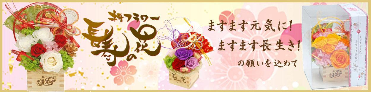 枡フラワー 長寿の花 プリザーブドフラワー