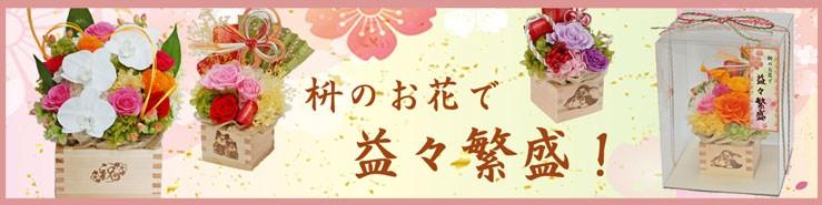 開店・開業祝い、周年記念祝いのお花、プリザーブドフラワー