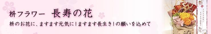 百寿、米寿、喜寿、ご長寿祝いのギフト・プレゼントのお花