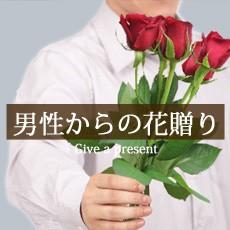 男性からの花贈り