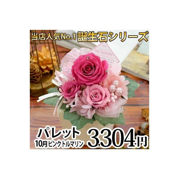 プリザーブドフラワー ギフト 花 誕生日 プレゼント 女性 母 敬老の日 ギフト ブリザードフラワー 退職祝い  贈り物 あすつく対応 パレット|hanayoshi-y|14