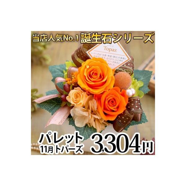 プリザーブドフラワー ギフト 花 誕生日 プレゼント 女性 母 ブリザードフラワー 退職祝い お祝い 贈り物 あすつく対応 パレット hanayoshi-y 17
