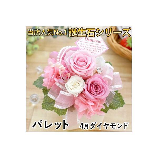 プリザーブドフラワー プレゼント ギフト 母の日 花 誕生日プレゼント 女性 母 退職祝い 結婚祝い バラ ブリザードフラワー あすつく対応 パレット|hanayoshi-y|14