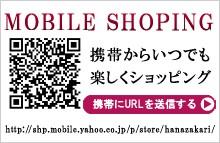 携帯サイト http://shp.mobile.yahoo.co.jp/p/store/hanazakari/