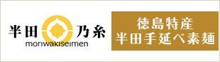 徳島特産 半田手延べ素麺