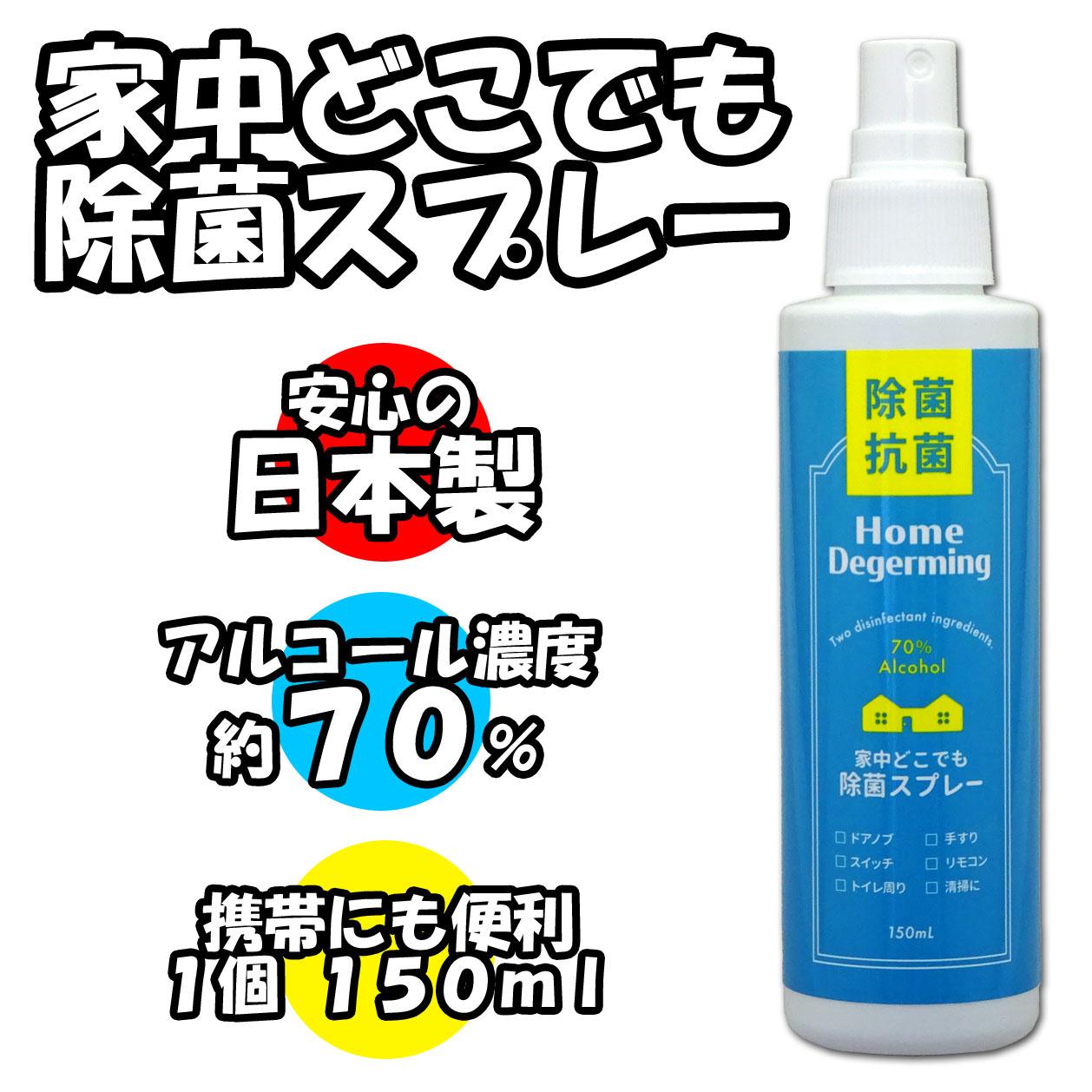 家中どこでも除菌スプレー アルコール約70% 日本製 150ml