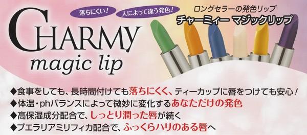 チャーミィー マジックリップ 全6色 ◆落ちにくく、人によって発色が変わる、ロングセラーの変色リップ