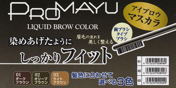 PROMAYU 〜プロマユ〜 リキッドブローカラー