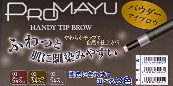 PROMAYU 〜プロマユ〜 ハンディチップブロー