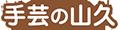 手芸の山久ヤフー店 ロゴ