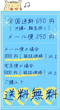 送料650円、メール便250円(沖縄・離島除く)