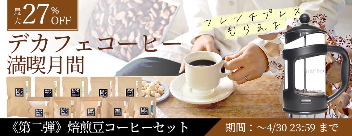 デカフェコーヒー満喫月間