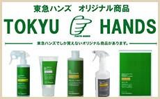 ハンズオリジナル洗剤