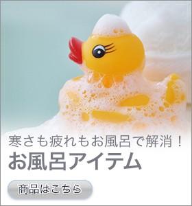 お風呂アイテム