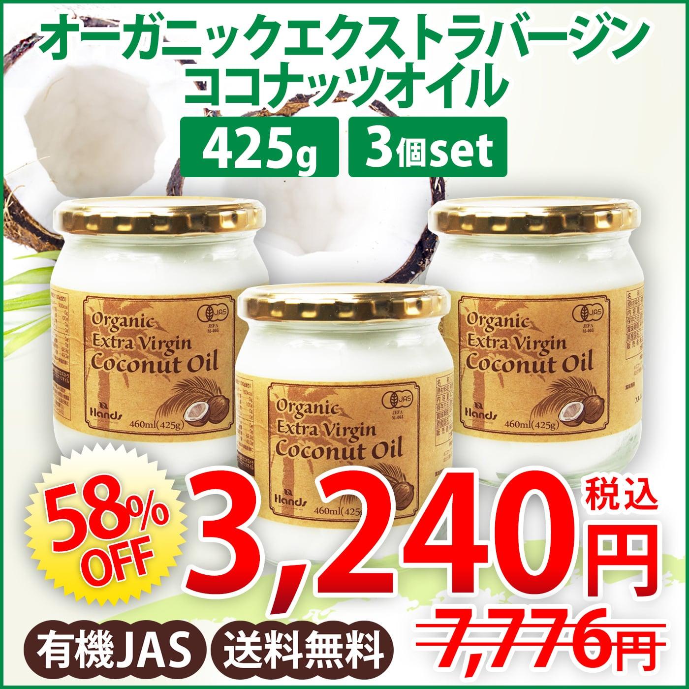 ココナッツオイル3個セット
