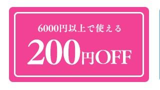 【決算ウルトラSALE限定】6000円以上で利用できる200円OFFクーポン