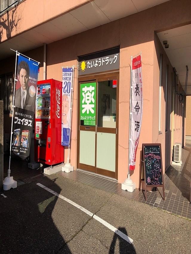 お店のフロント