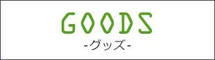 GOODS-グッズ-