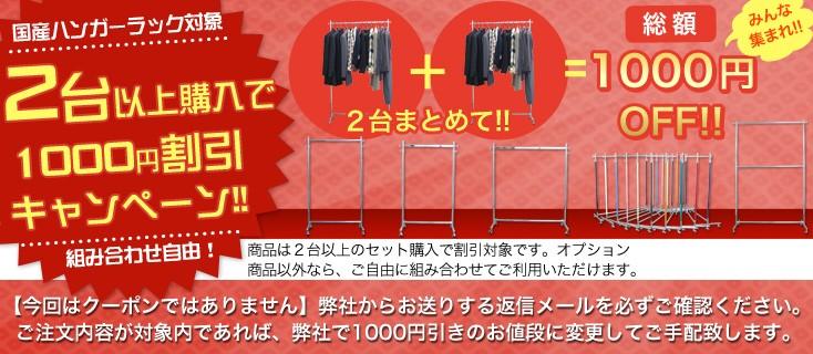 国産ハンガーラック商品を2台以上購入で1000円割引キャンペーン