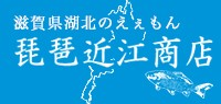 滋賀のごちそう 産地直送便 琵琶近江どっとこむ