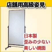 日本製の歪みの少ない鏡面 店舗用高級姿見