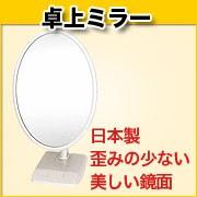 日本製の歪みの少ない美しい鏡面 卓上鏡