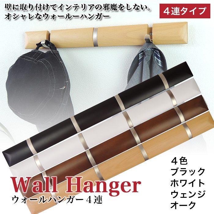 【幅64cm】Wallhanger ウォールハンガー(壁掛けハンガー)4連