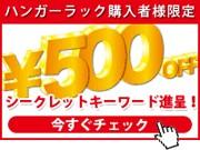 ハンガーラック購入者限定 レビュー&リピートで500円OFFシークレットキーワードを進呈