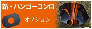 ハンゴーコンロ薪(マキ)オプション